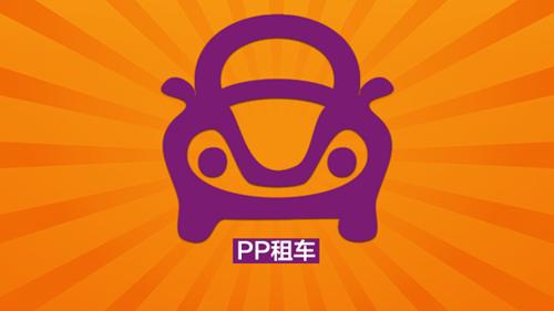 pp租车是中国P2P租车行业的试水者,积极借鉴国际成熟市场的P2P租车模式,但站内流量较小,需要提高站点的流量和提高app的下载量。