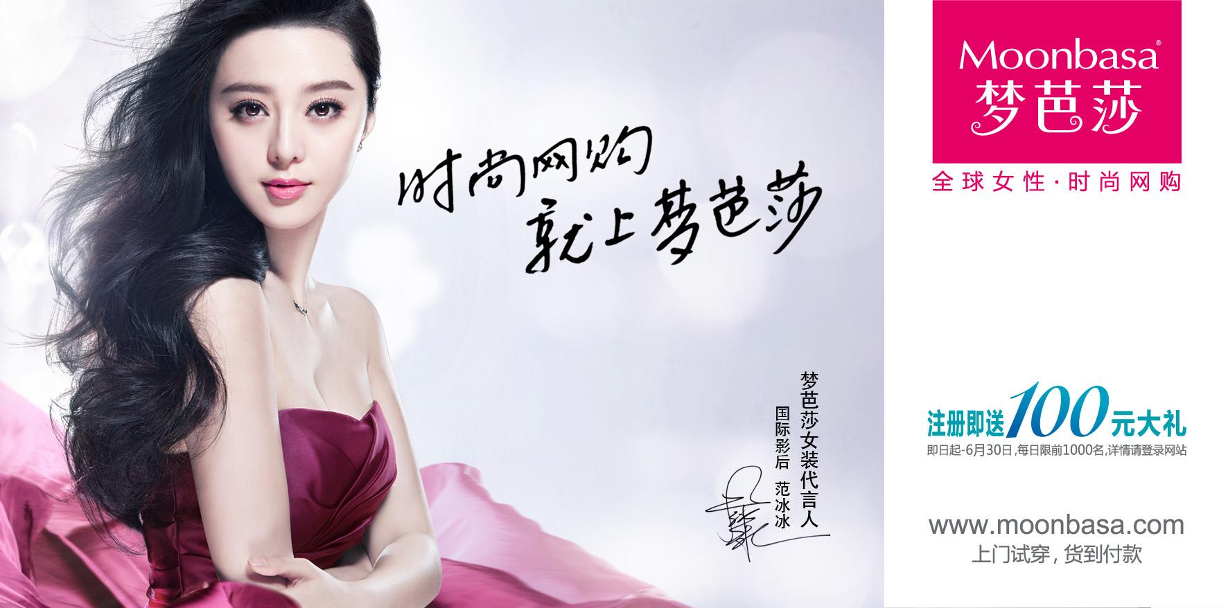 梦芭莎致力于为中国消费者提供国际化的时尚产品,环球时尚梦想成真。与国内外综合电商竞争,客单价较低,物流成本高,有道智选在6亿网民中,挖掘数据,精准定位中高档服装需求的人群。