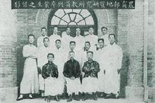 1916年农商部地质研究所教员与毕业生