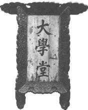 京师大学堂师范馆牌匾