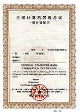 全国计算机一级证书