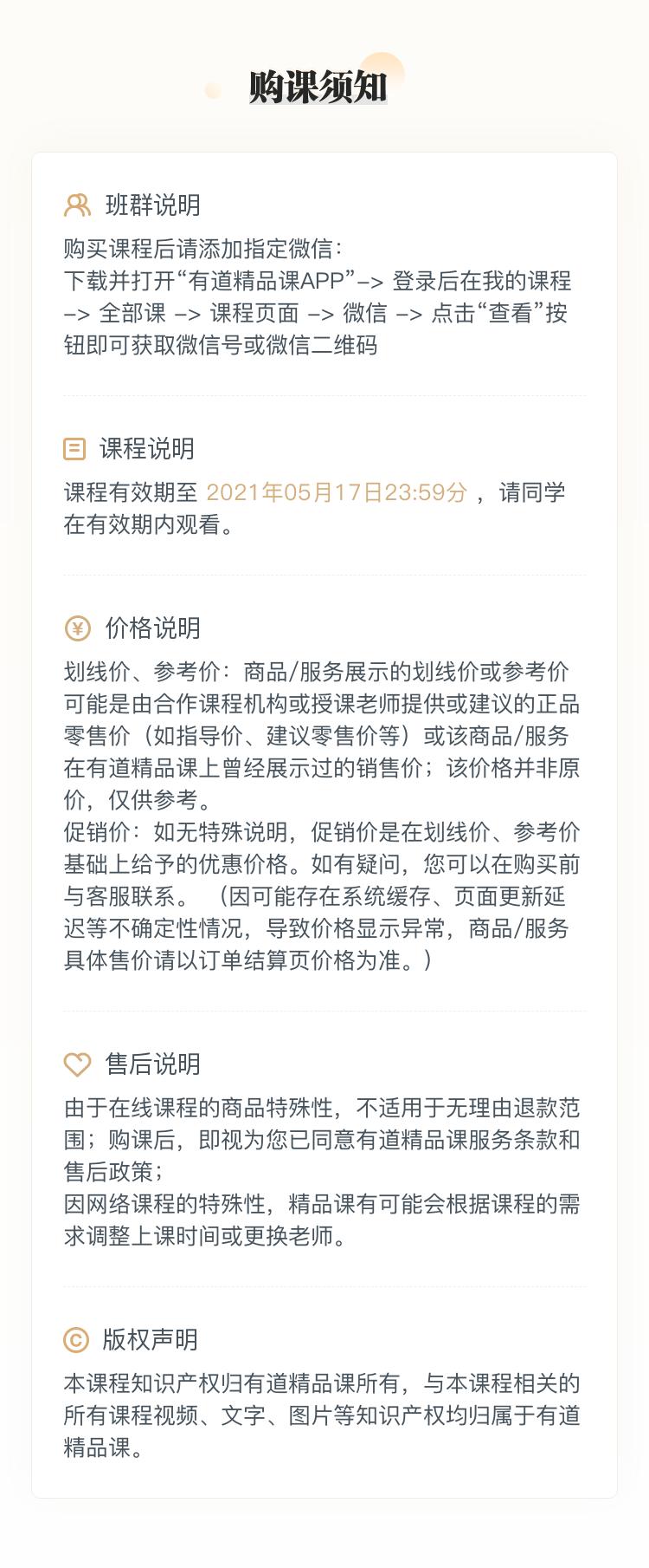 30752-有道-课程详情页03-课程详情-10报名须知-20191027031115.png