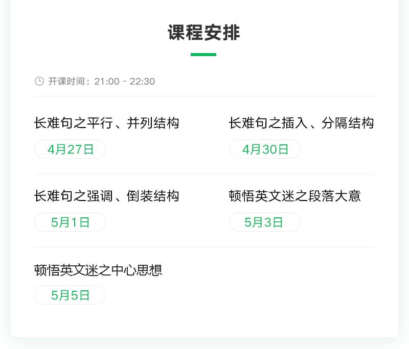 无词阅读集训营_03.jpg